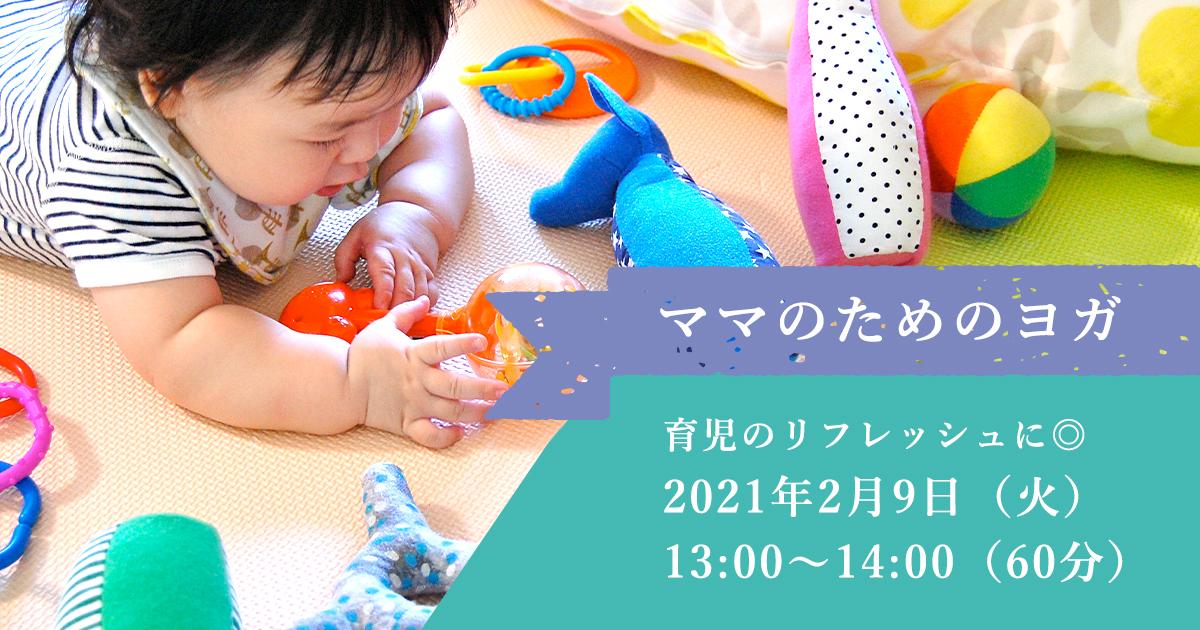 【ワークショップ】2月9日(火)ママのためのヨガ