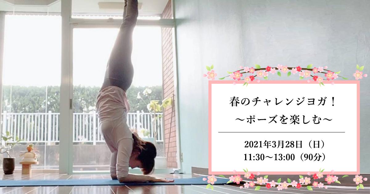 【ワークショップ】3月28日(日)春のチャレンジヨガ!~ポーズを楽しむ~
