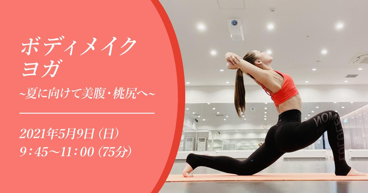 【SPECIALLESSON】5月9日(日)ボディメイクヨガ~夏に向けて美腹・桃尻へ~