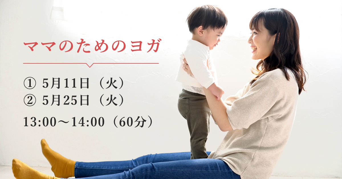 【SPECIALLESSON】5月11日(火)/5月25日(火)ママのためのヨガ