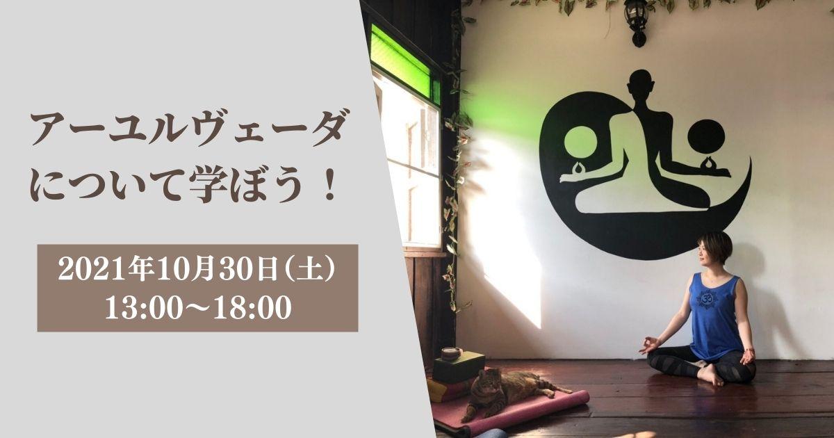 ※残り2名【ワークショップ】10月30日(土)アーユルヴェーダ―について学ぼう!