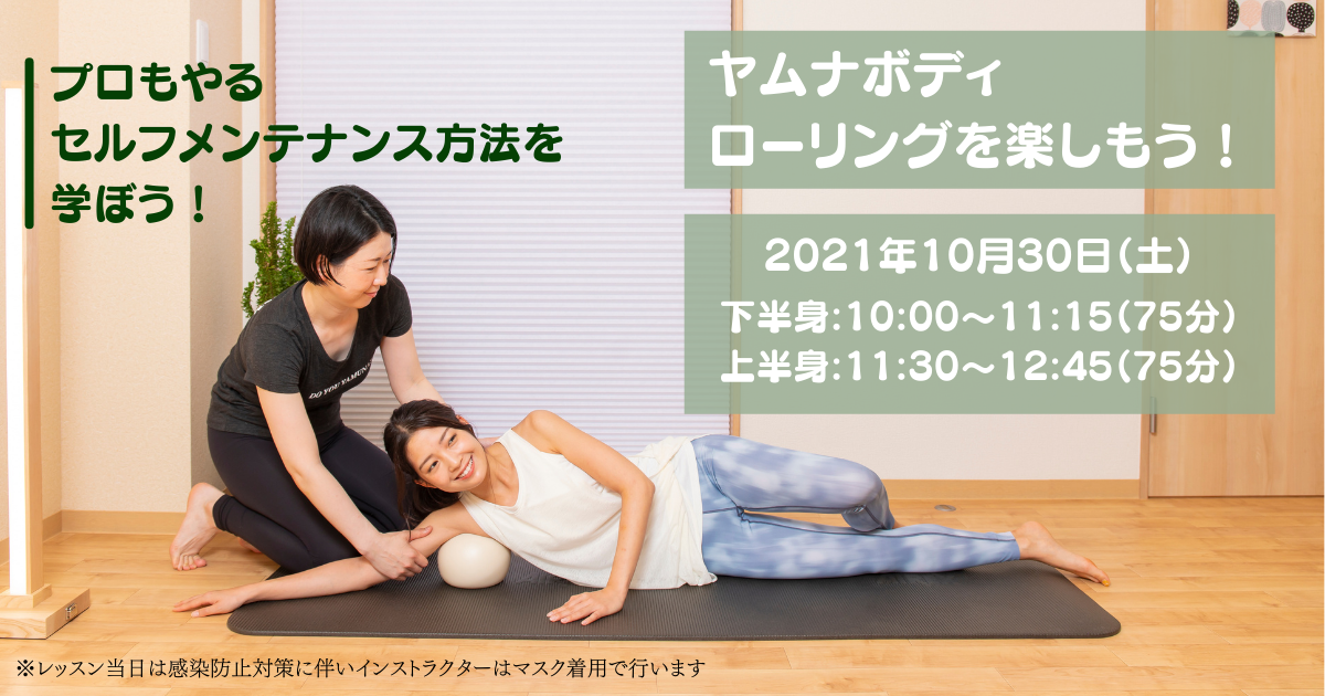 【 SPECIALLESSON】10月30日(土)ヤムナボディローリングを楽しもう!